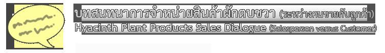 บทสนทนาการจำหน่ายสินค้าผักตบชวา  (ระหว่างคนขายกับลูกค้า)